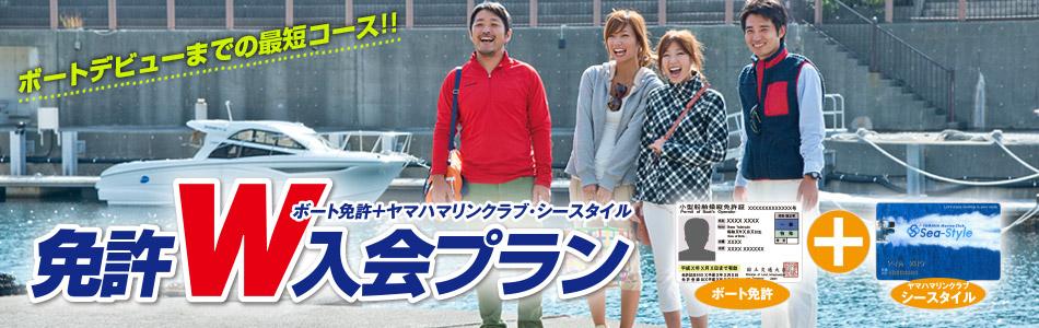 Sea-Style免許W入会プラン