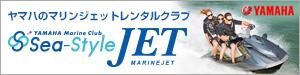 ヤマハマリンクラブ・シースタイルジェット