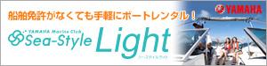 ヤマハマリンクラブ・シースタイルLight